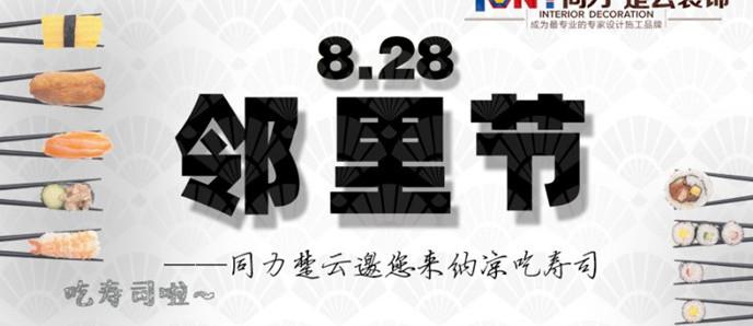 8.28【同力·楚云装饰】邻里节 邀您来纳凉 寿司吃到HIGH 签单巨优惠 主材大回馈!