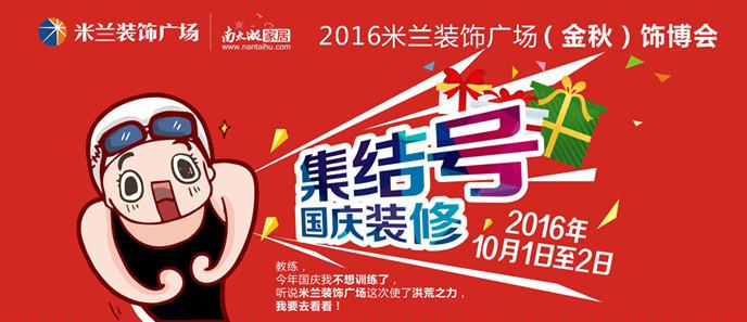 """10月1日-2日,""""洪荒之利""""即将来袭!米兰装饰广场百家建材品牌引爆今秋让利狂潮!"""