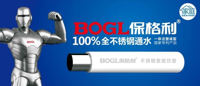 BOGL保格利100%全不锈钢通水