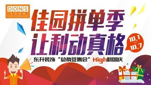 """佳园拼单季""""总裁签售会""""High翻国庆"""