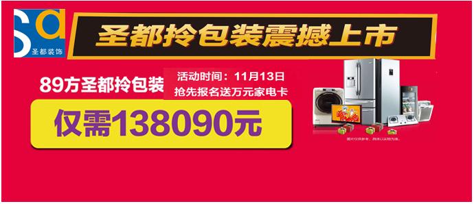 【重磅消息】圣都拎包入住震撼上市!11月13日在浙北大酒店新品隆重发布