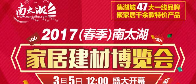 南太湖家博会3月5日盛大启幕,各位装修小主约起可好?!