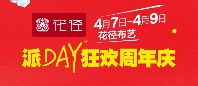 4.7-4.9花径派day狂欢周年庆墙纸25元/平 墙布45元/平起