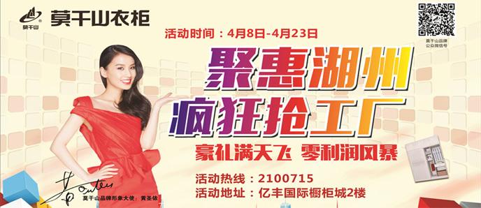 4.8-4.23跟着莫干山衣柜踏青去 聚惠湖州疯狂抢工厂 零利润风暴