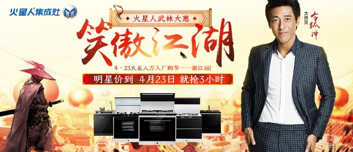 """4.23【火星人集成灶】""""武林大惠""""笑傲江湖 万人厂购节"""
