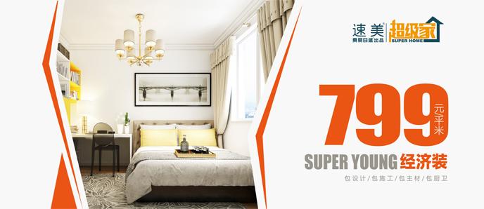 【東易日盛全包】速美超级家5.20开业在即,两万元开业礼包送不停