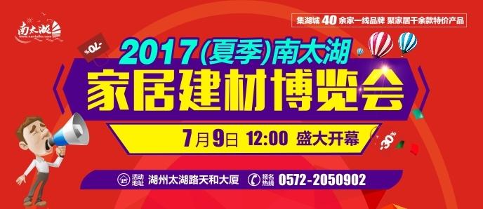 要大牌更要低价,南太湖2017夏季家博会7.9强势来袭!